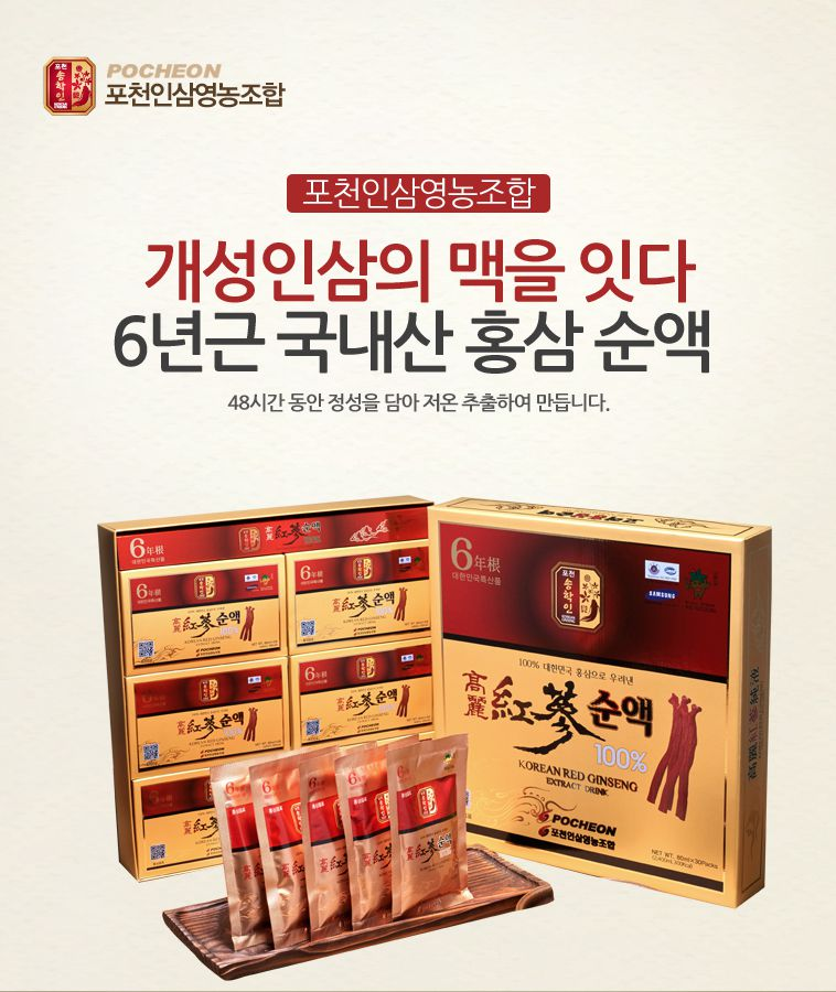 Nước hồng sâm Hàn Quốc cao cấp Pocheon 100% hộp 30 gói 1